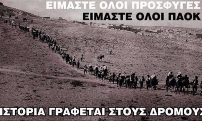 «Αγώνας ανθρωπιάς» για τους πρόσφυγες