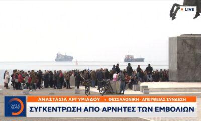 Θεσσαλονίκη: Συγκέντρωση από αρνητές εμβολίων και μέτρων (vid)