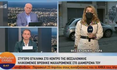 Θεσσαλονίκη: Δολοφόνησαν ηλικιωμένο μέσα στο σπίτι του (vid)