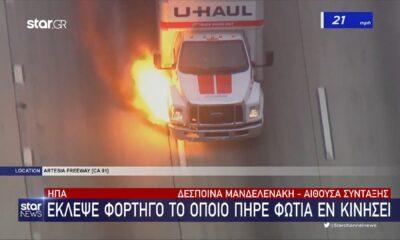 ΗΠΑ: Έκλεψε φορτηγό που πήρε φωτιά εν κινήσει! (vid)