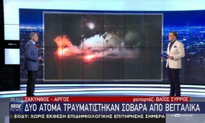 Ζάκυνθος – Άργος: Δύο άτομα τραυματίστηκαν σοβαρά από βεγγαλικά (vid)