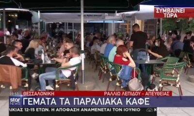 Θεσσαλονίκη: Το αδιαχώρητο στα παραλιακά καφέ (vid)