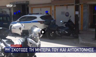Οικογενειακή τραγωδία στην Κοζάνη! (vid)