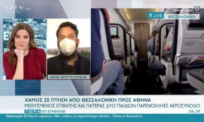 Χαμός σε πτήση από Θεσσαλονίκη προς Αθήνα! (vid)