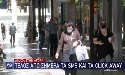 Ανάσα στην αγορά – Τέλος από σήμερα τα sms και τα click away (vid)