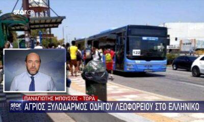 Άγριος ξυλοδαρμός οδηγού λεωφορείου στο Ελληνικό! (vid)
