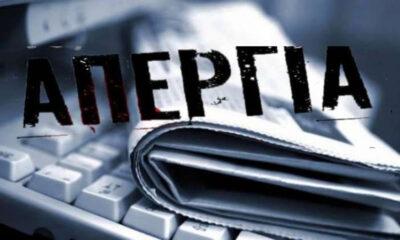 Ο δημοσιογραφικός κόσμος απεργεί