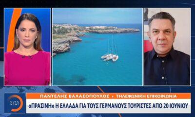 «Πράσινη» η Ελλάδα για τους Γερμανούς τουρίστες! (vid)