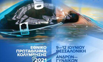 Με 39 κολυμβητές ο ΠΑΟΚ στο 90ό Εθνικό Πρωτάθλημα Κολύμβησης OPEN
