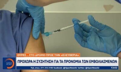 Προχωρά η συζήτηση για τα προνόμια των εμβολιασμένων! (vid)