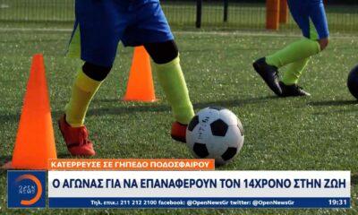 Κατέρρευσε σε γήπεδο ποδοσφαίρου: Ο αγώνας για να επαναφέρουν τον 14χρονο στη ζωή (vid)