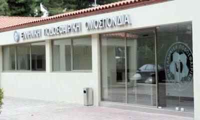 Σύλλογος Υπαλλήλων ΕΠΟ: «Προσβλέπουμε στην αγαστή συνεργασία με τον Ζαγοράκη»