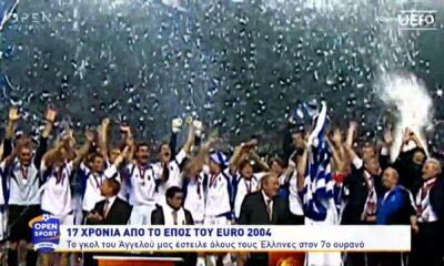Το έπος του Euro 2004, 17 χρόνια μετά (vid)