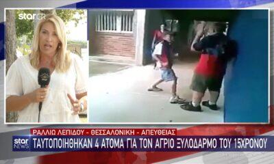 Θεσσαλονίκη: Ταυτοποιήθηκαν τέσσερα άτομα για τον άγριο ξυλοδαρμό του 15χρονου (vid)