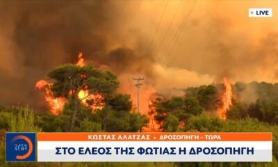 Καίγονται σπίτια στη Δροσοπηγή! (vid)