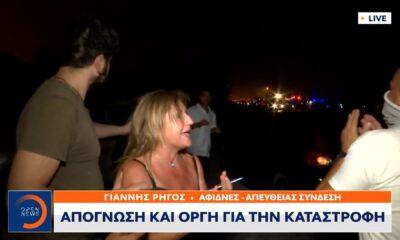 Οργή από τους κατοίκους: «Καιγόμαστε και δε μας βοήθησε κανείς» (vid)