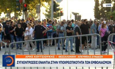 Σε κλοιό διαδηλώσεων και αστυνομικών η Θεσσαλονίκη! (vids)
