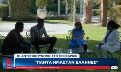 Αδερφοί Αντετοκούμπο: «Πάντα ήμασταν Έλληνες» (vid)