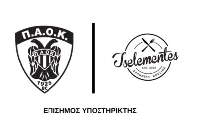 """Και φέτος μαζί ΚΑΕ ΠΑΟΚ και """"Τσελεμεντές Ελληνική Κουζίνα"""""""